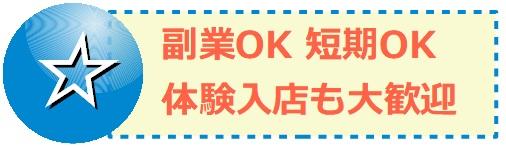 副業OK 短期OK 体験入店も大歓迎