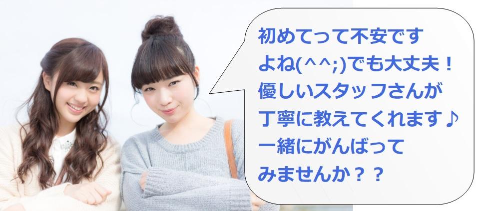 初めてって不安です よね(^^;)でも大丈夫! 優しいスタッフさんが 丁寧に教えてくれます♪ 一緒にがんばって みませんか??